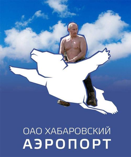 Путин на Медведе. Фотожаба на новый логотип аэропорта Хабаровск