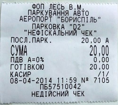 аэропорта составил 6,89