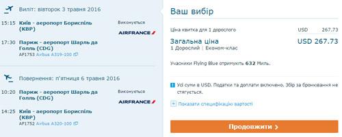 Купить авиабилеты киев париж в украине цена билета москва калининград на самолете