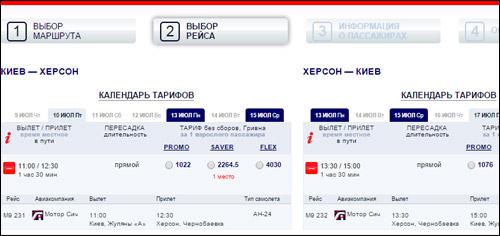 Билеты на самолет киев-ужгород где купить авиабилет в минске белавиа