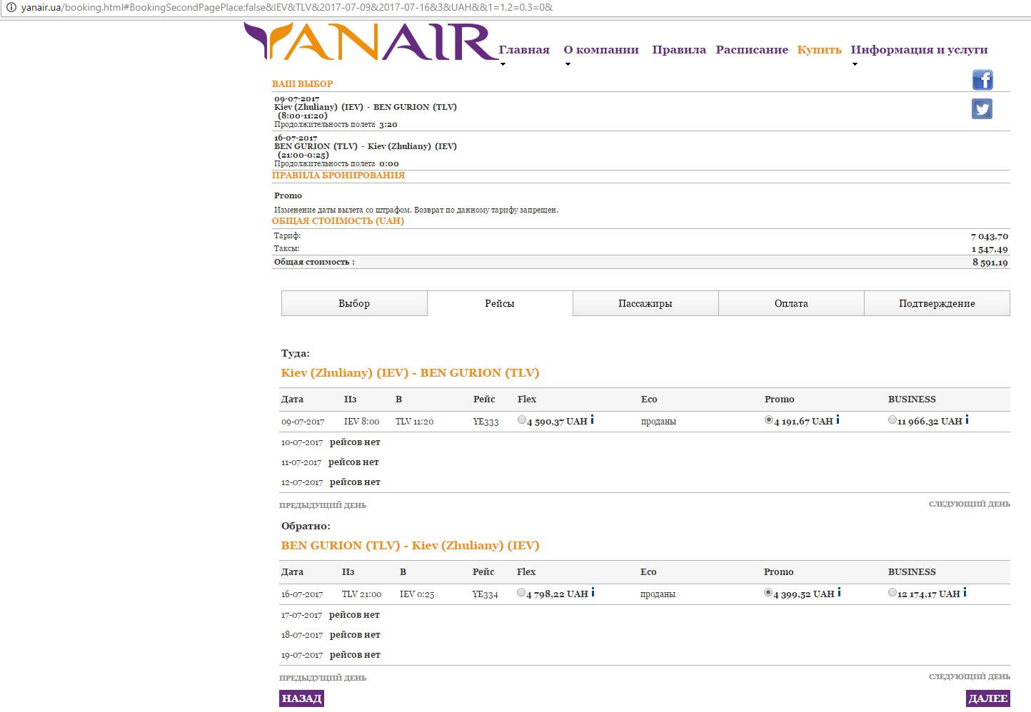 Купить авиабилеты киев-тель-авив билет на самолет оренбург краснодар