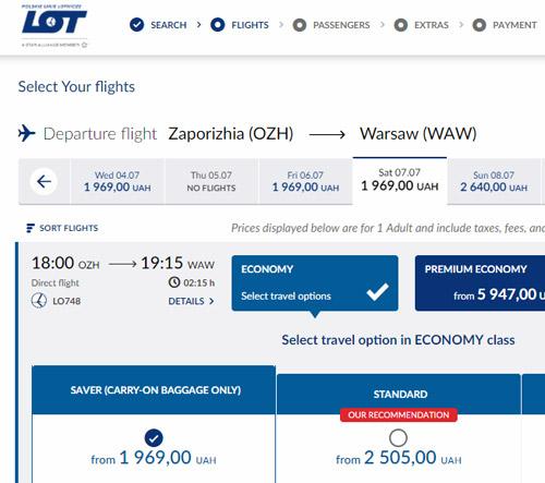 Билет на самолет киев запорожье цена купить билет на самолет аэрофлот на официальный сайт екатеринбург