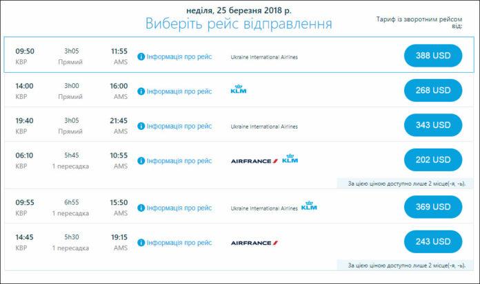 Расписание рейсов KLM с 25 марта 2018 года