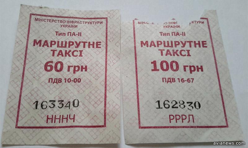 Билеты на проезд в автобусах Skybus после повышения цены проезда