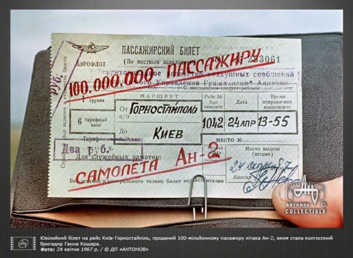 Билет 100-миллионного пассажира Ан-2