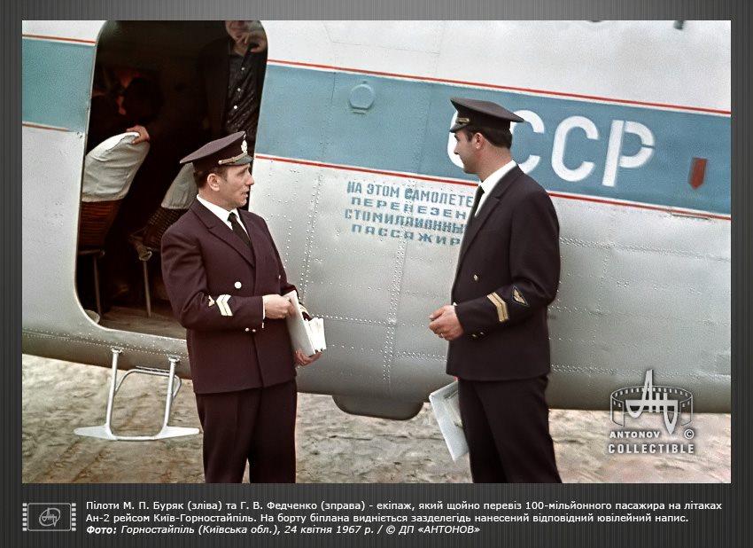 """На борт Ан-2 заранее нанесли надпись """"На этом самолете перевезен стомиллионный пассажир"""""""