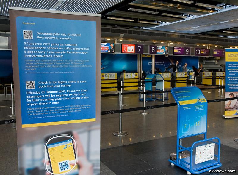Предупреждение в аэропорту Борисполь о платной распечатке посадочных талонов на рейсы МАУ