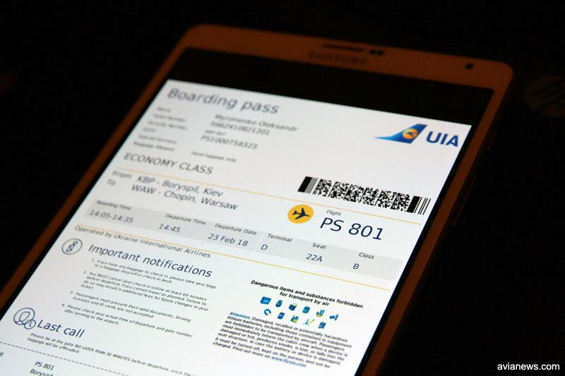 Электронная версия посадочного талона на рейс МАУ