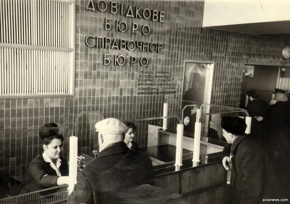 Справочное бюро