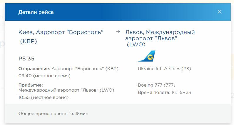 Информация о рейсе PS 35 Киев-Львов на Boeing 777