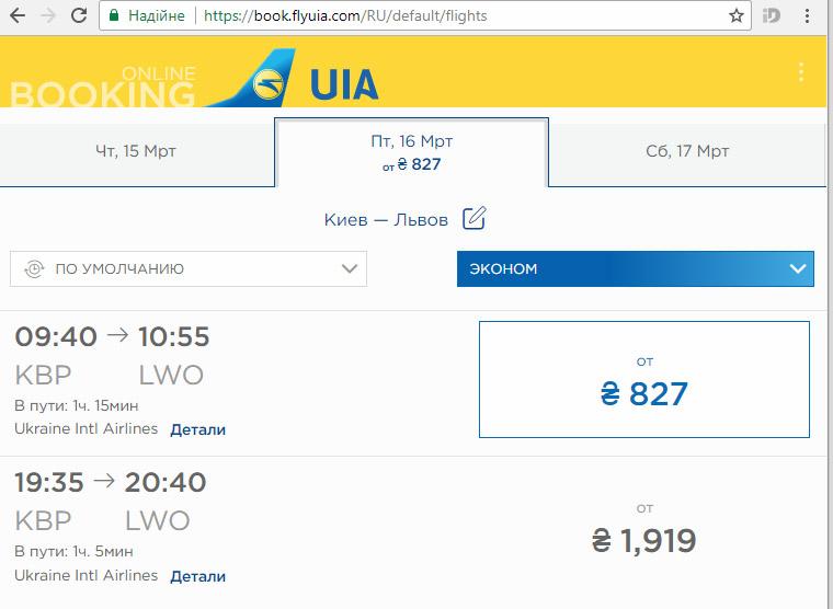 Киев львов билет на самолет билеты на самолет в узбекистан дешево без пересадок