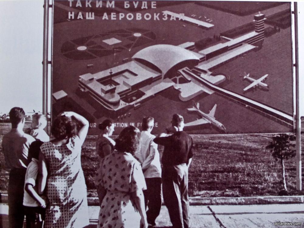 Макет терминала Б, который показывали первым пассажирам аэропорта Борисполь