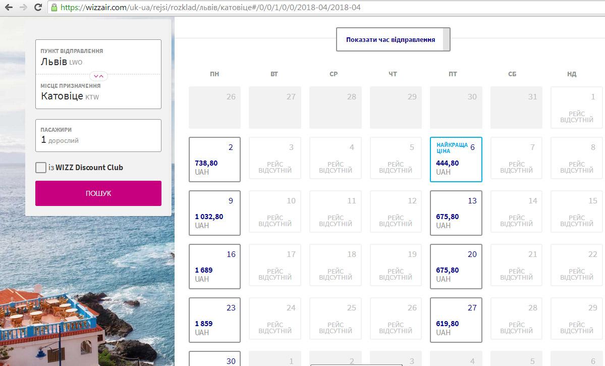 Календарь низких цен на сайте Wizz Air