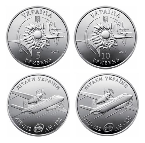 Монеты Ан-132 номиналом 5 и 10 грн