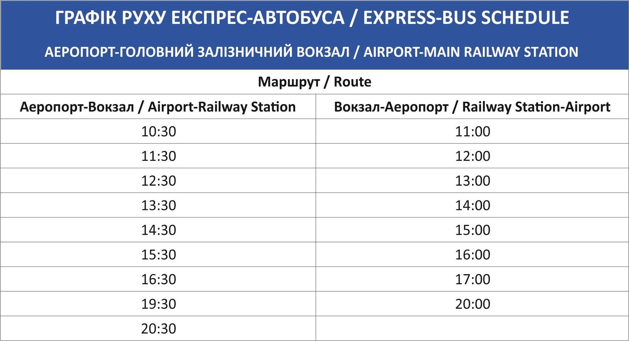 Новое расписание движения автобусов во Львове между аэропортом и железнодорожным вокзалом