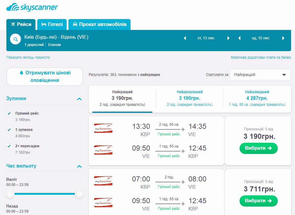 Примеры акционных цен на рейсы Austrian Airlines