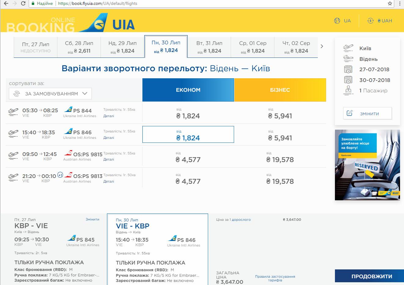 Примеры акционных цен на рейсы МАУ Киев-Вена