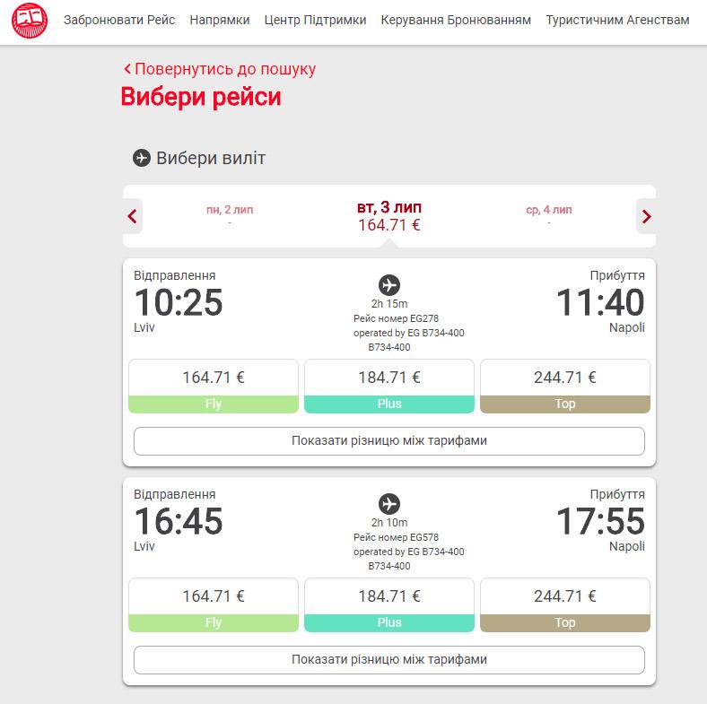 Расписание вылетов Ernest Airlines из Львова в Неаполь по вторникам после увеличения частоты полетов с 3 июля