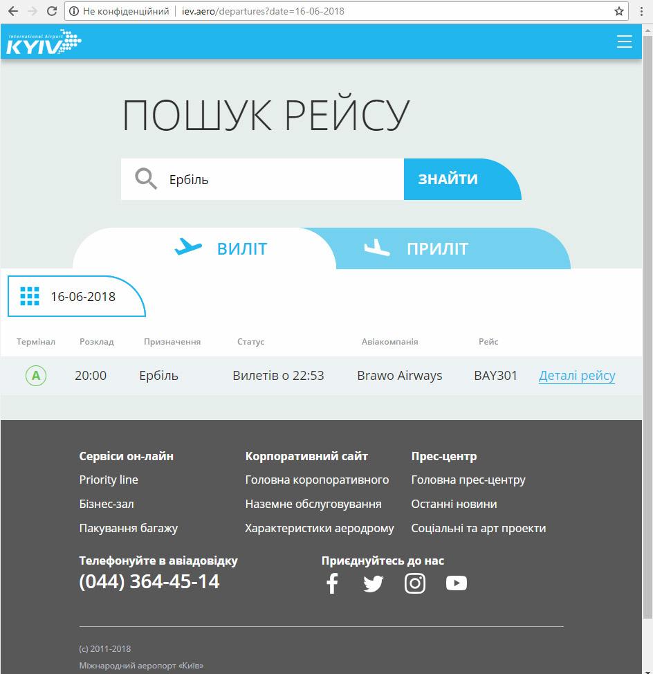 Рейс Киев-Эрбиль Bravo Airways на сайте аэропорта Жуляны
