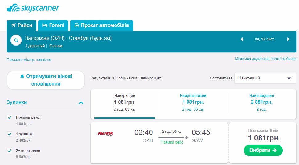 Акционная цена билетов Pegasus Airlines на рейсы Запорожье-Стамбул