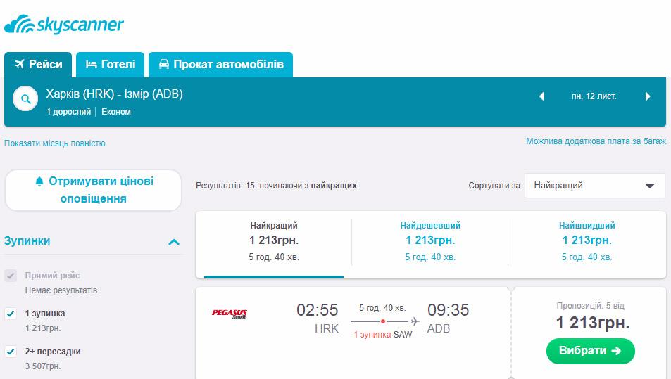 Акционная цена билетов Pegasus Airlines на рейсы Харьков-Измир со стыковкой в Стамбуле