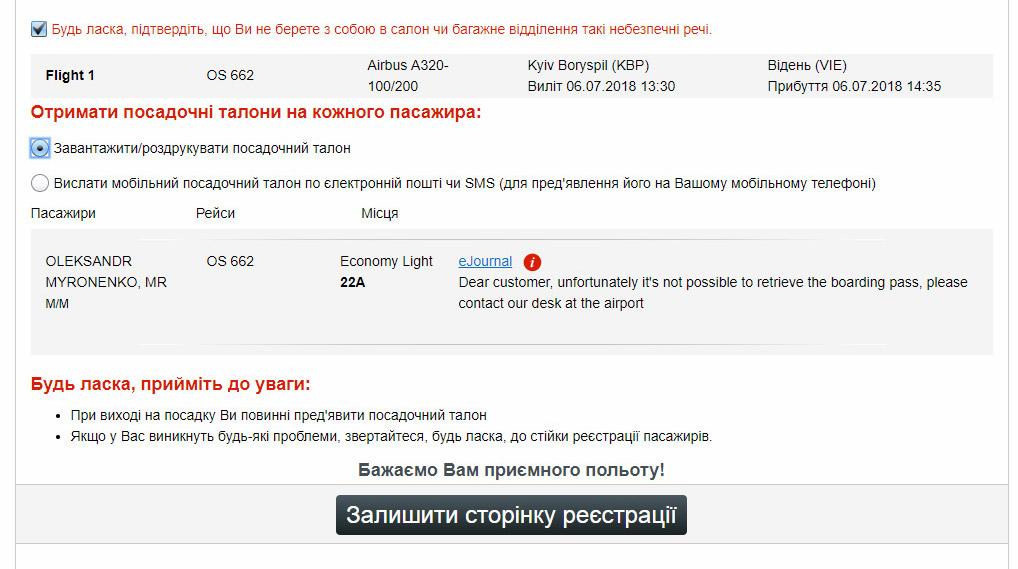 Предупреждение о необходимости забрать посадочный талон на рейс Austrian Airlines на стойке регистрации в аэропорту Борисполь