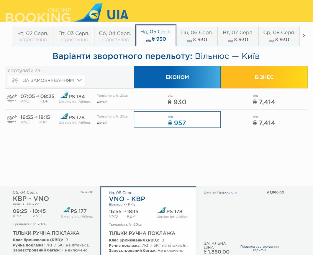 Пример бронирования билетов на рейсы МАУ по сниженным ценам