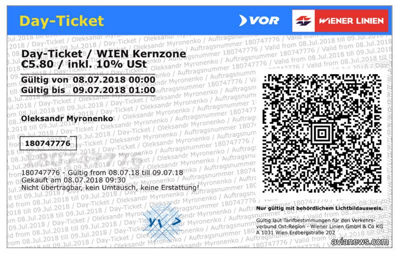 Дневной билет Wiener Linien на неограниченное число поездок по Вене в границах Wien Kernzone