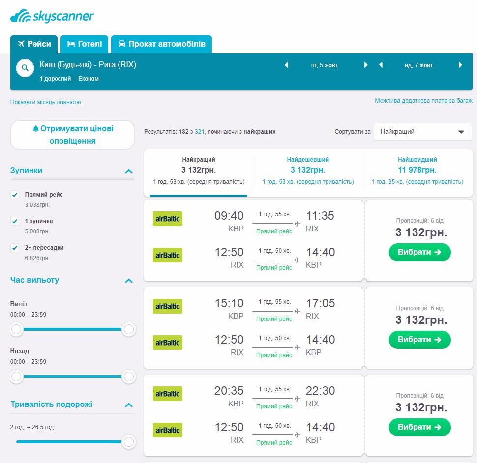 Дешевые авиабилеты Киев-Рига от airBaltic