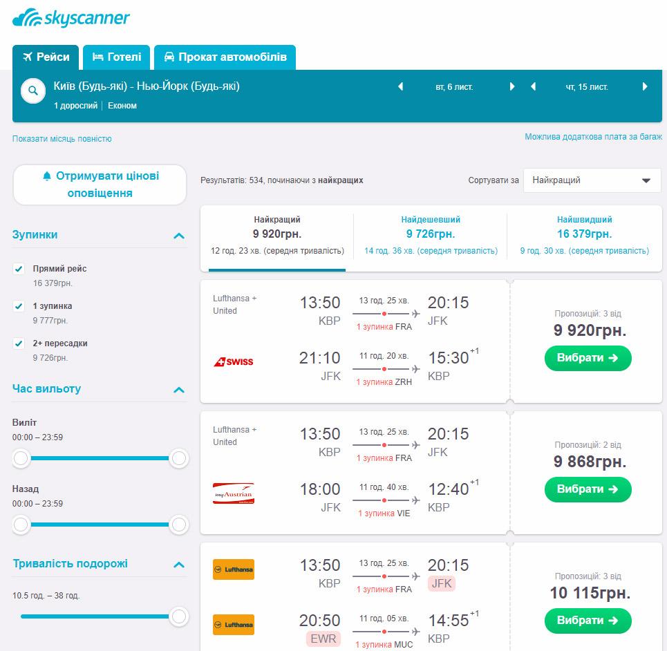 Дешевые авиабилеты Киев-Нью-Йорк от Lufthansa Group