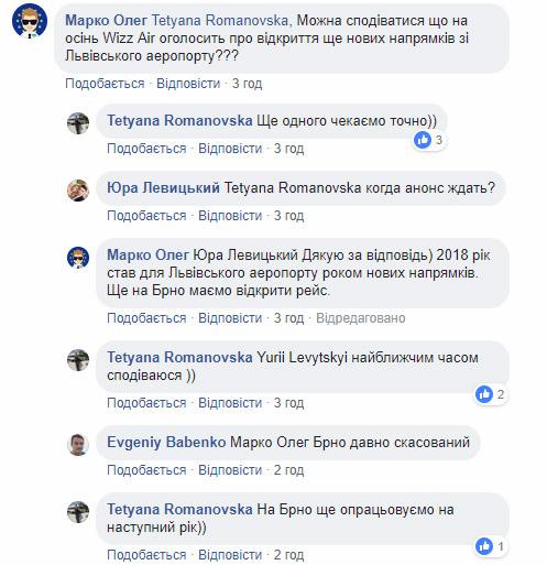Татьяна Романовская о возможности открытия новых маршрутов из Львова