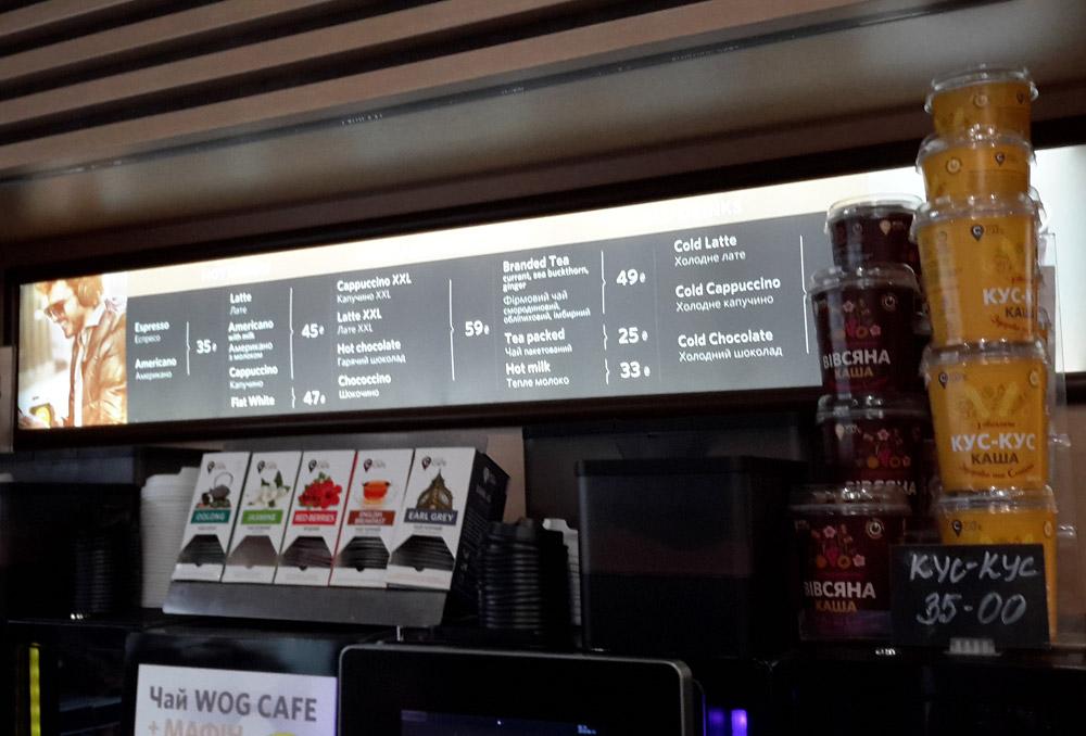 Цены на еду и напитки в WOG-кафе в аэропорту Жуляны