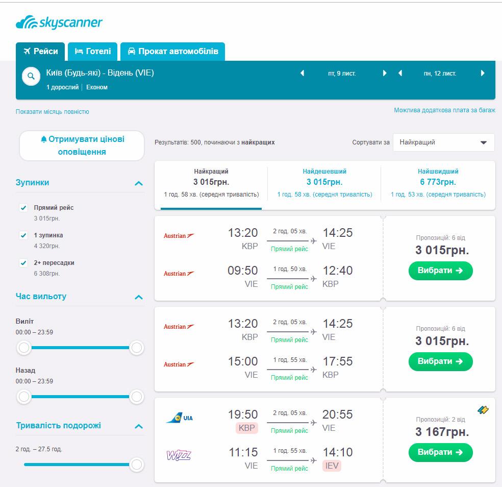 Купить дешевые авиабилеты Киев-Вена от Austrian Airlines