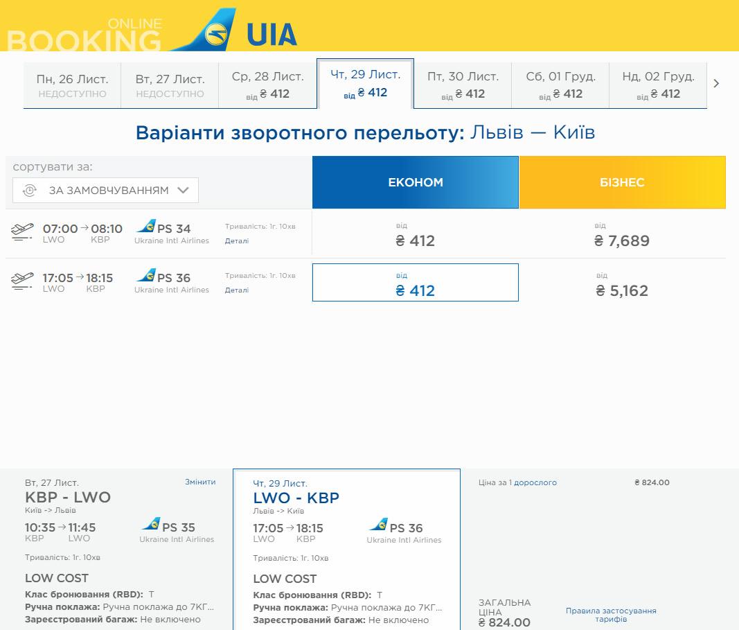 Лоу-кост цены на рейсы МАУ