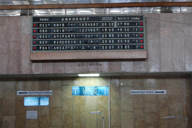 Старое табло вылетов самолетов в аэровокзале аэропорта Ивано-Франковск