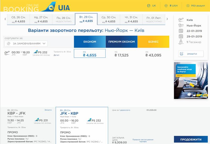 Дешевые авиабилеты на рейсы МАУ в Нью-Йорк и Торонто