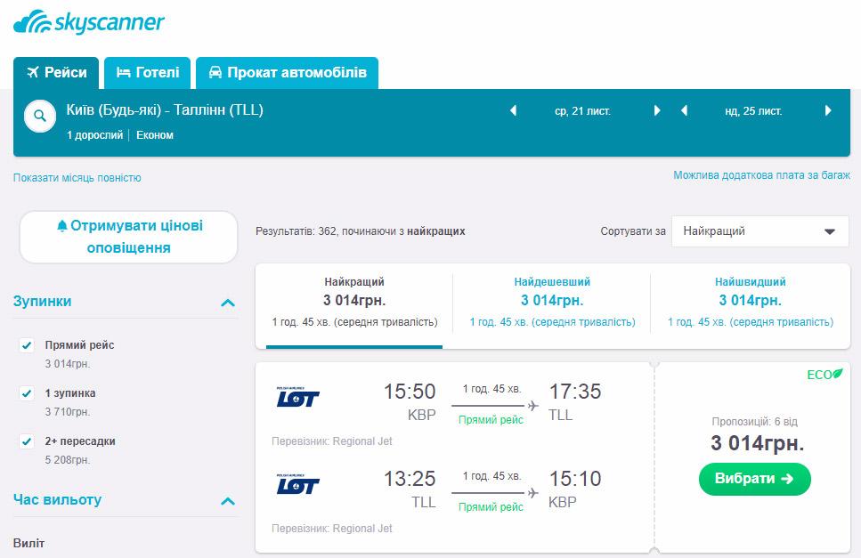 Дешевые авиабилеты Киев-Таллинн от авиакомпании Nordica