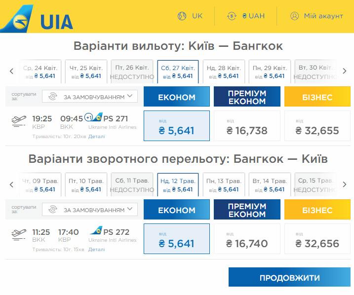 Распродажа дешевых авиабилетов Киев-Бангкок