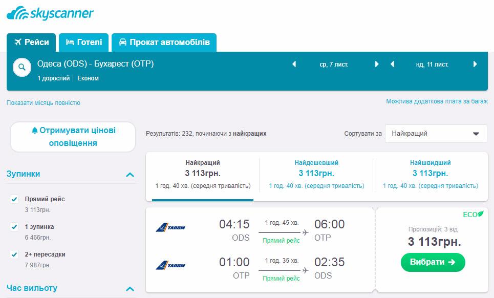 Специальная цена на авиабилеты Одесса-Бухарест авиакомпании TAROM