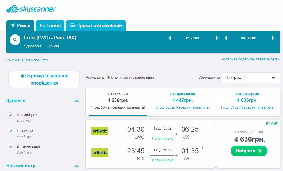 Билеты на прямые рейсы Львов-Рига airBaltic