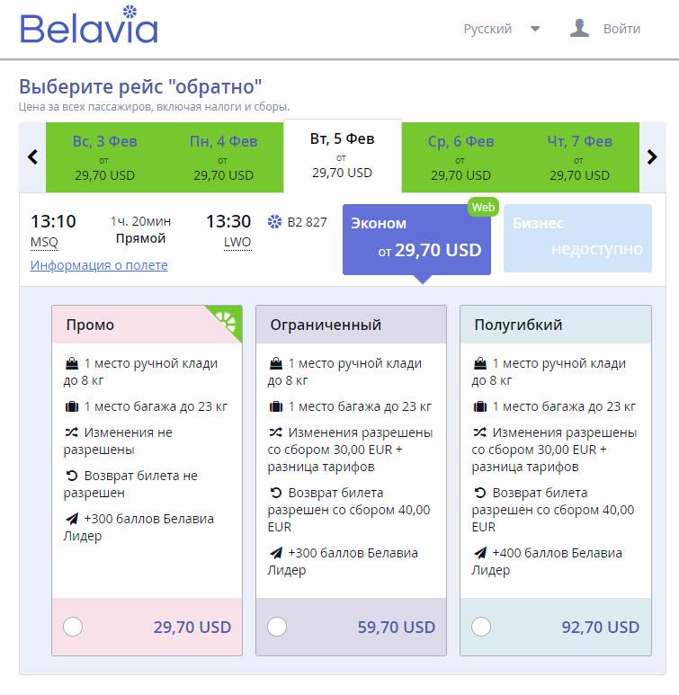 Дешевые авиабилеты Белавиа