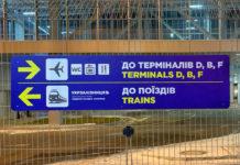 Информационные указатели на железнодорожной станции в аэропорту Борисполь. Фото: Иван Лях