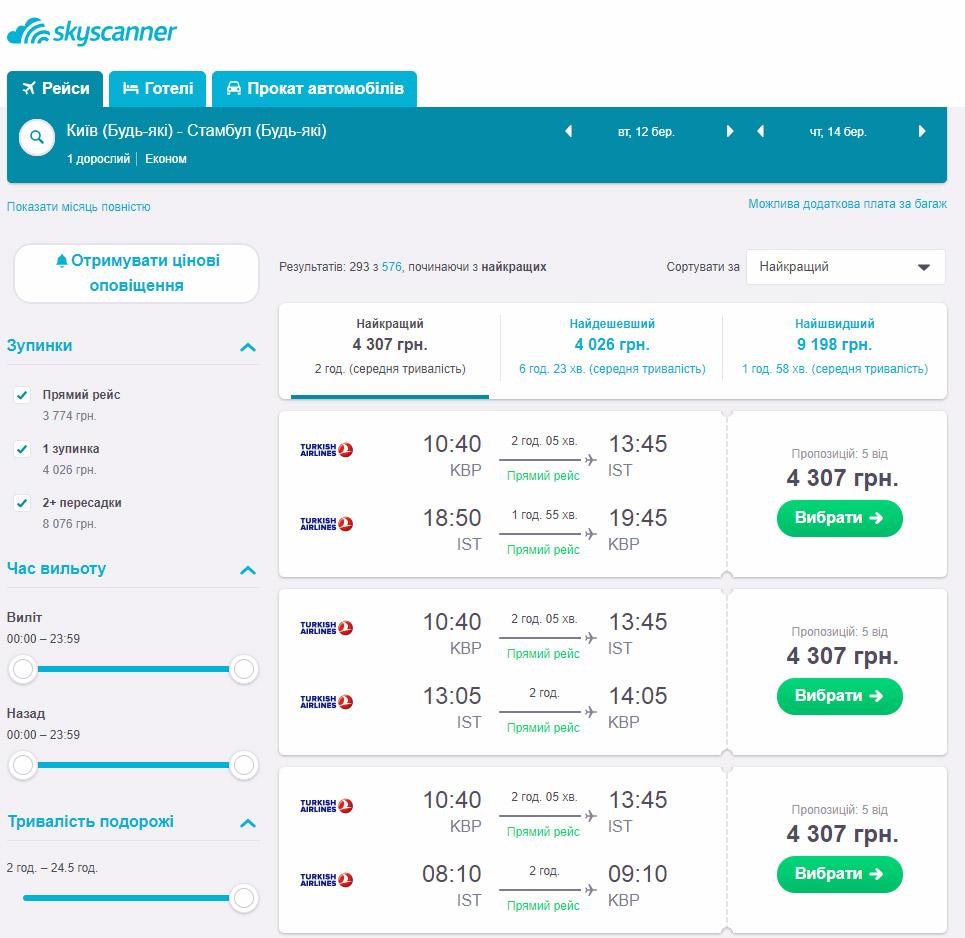 Дешевые авиабилеты Киев-Стамбул от Turkish Airlines