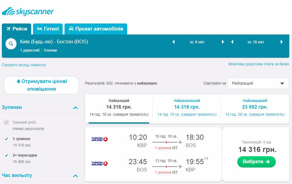 Дешевые авиабилеты Turkish Airlines из Киева в города Америки и Азии