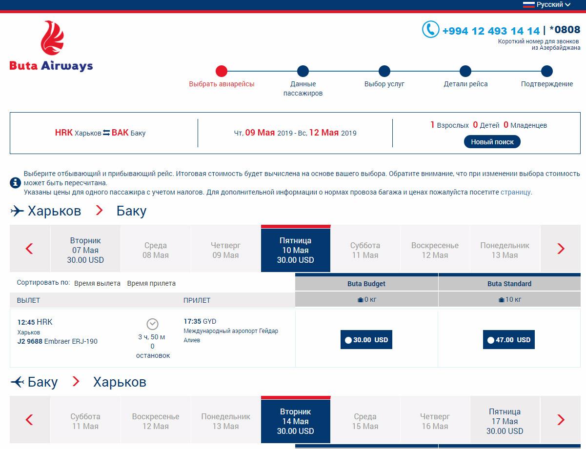 Дешевые авиабилеты лоу-коста Buta Airways Харьков-Баку