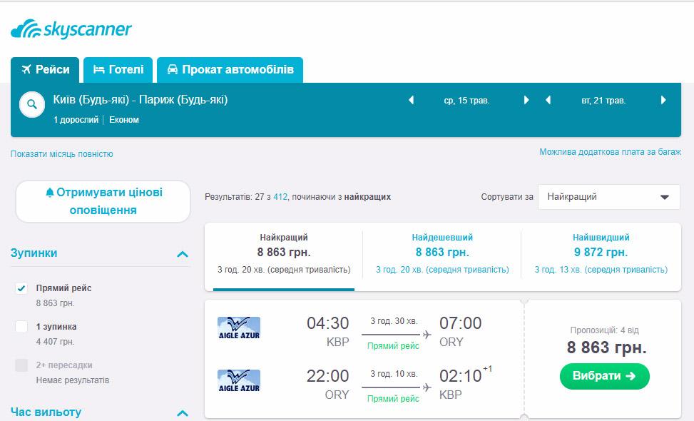 Билеты на рейсы Киев-Париж авиакомпании Aigle Azur