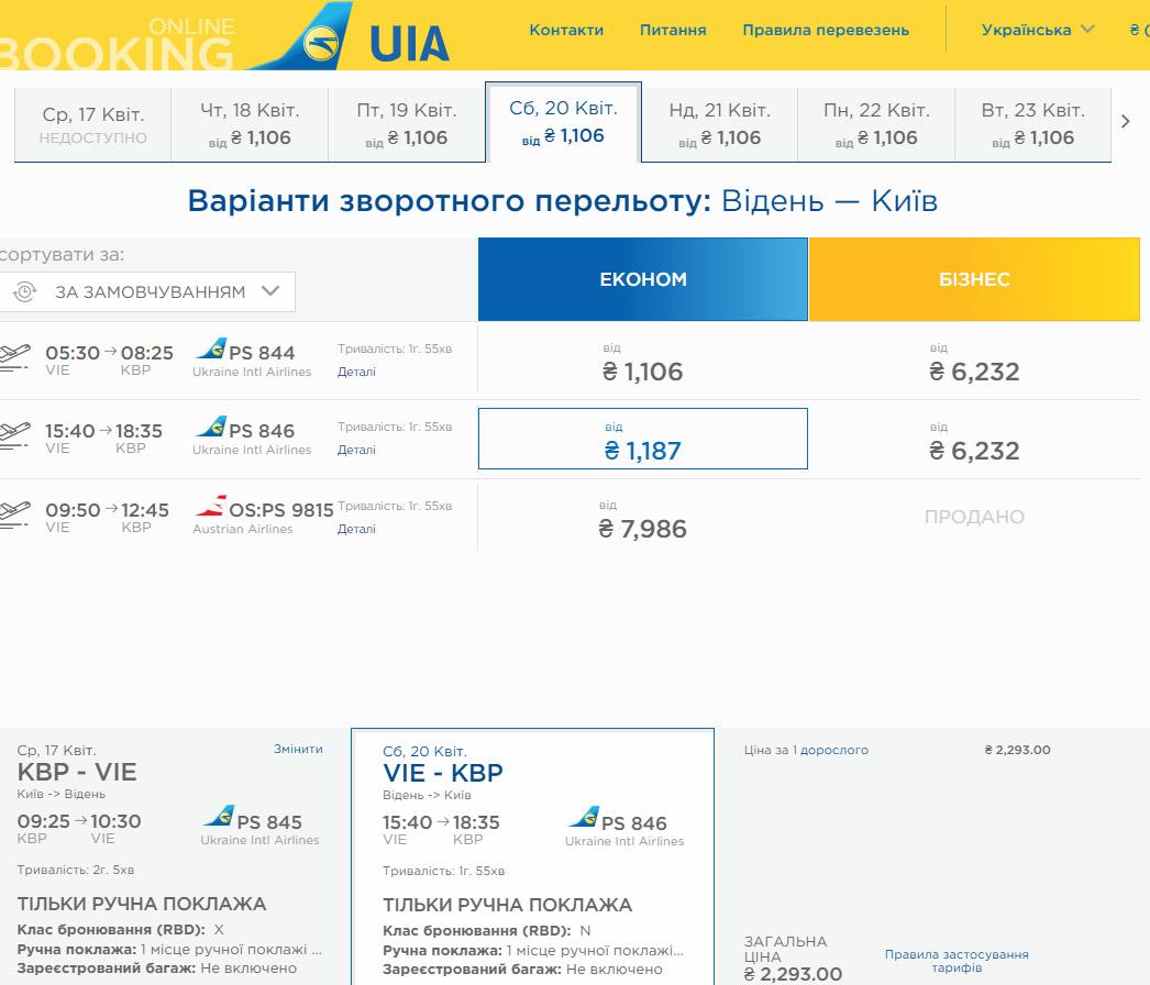 Специальные цены на билеты на рейсы Киев-Вена от МАУ