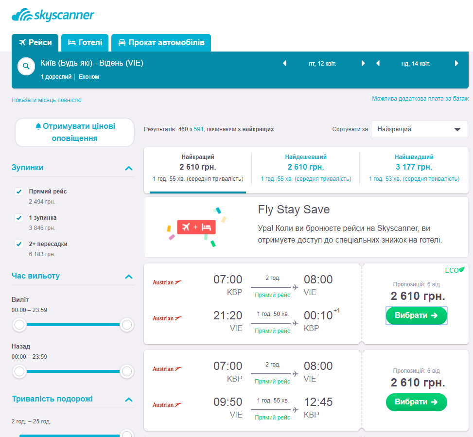 Дешевые авиабилеты Киев-Вена на рейсы Austrian Airlines