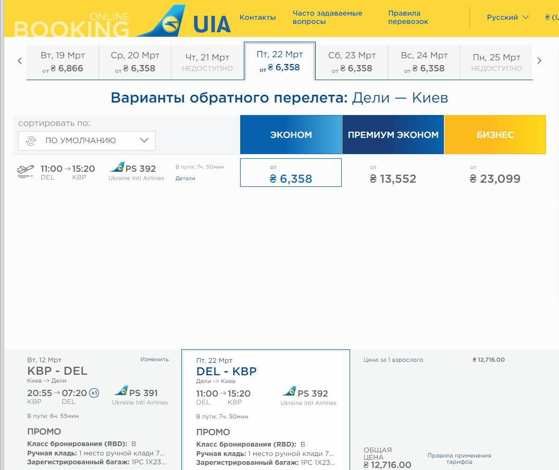 Дешевые авиабилеты МАУ Киев-Дели