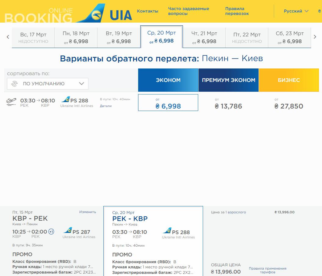 Дешевые авиабилеты МАУ Киев-Пекин